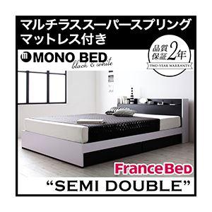 収納ベッド セミダブル【MONO-BED】【マルチラススーパースプリングマットレス付き】 ナカシロ モノトーンモダンデザイン 棚・コンセント付き収納ベッド【MONO-BED】モノ・ベッドの詳細を見る