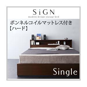 収納ベッド シングル【Sign】【ボンネルコイルマットレス:ハード付き】 ダークブラウン 棚・コンセント付き収納ベッド【Sign】サインの詳細を見る