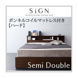 収納ベッド セミダブル【Sign】【ボンネルコイルマットレス:ハード付き】 ダークブラウン 棚・コンセント付き収納ベッド【Sign】サインの詳細を見る