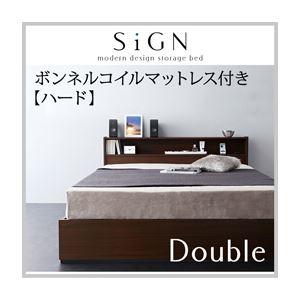 収納ベッド ダブル【Sign】【ボンネルコイルマットレス:ハード付き】 ダークブラウン 棚・コンセント付き収納ベッド【Sign】サインの詳細を見る