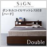 収納ベッド ダブル【Sign】【ボンネルコイルマットレス:ハード付き】フレームカラー:ダークブラウン 棚・コンセント付き収納ベッド【Sign】サイン
