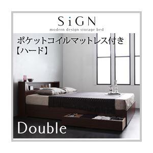 収納ベッド ダブル【Sign】【ポケットコイルマットレス:ハード付き】フレームカラー:ダークブラウン 棚・コンセント付き収納ベッド【Sign】サイン