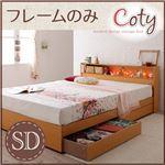 棚・コンセント付き収納ベッド【Coty】コティ フレームのみ セミダブル (カラー:ナチュラル)
