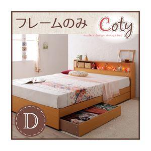 棚・コンセント付き収納ベッド【Coty】コティ フレームのみ ダブル (カラー:ナチュラル)  - 拡大画像