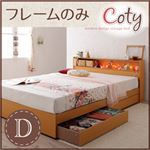 棚・コンセント付き収納ベッド【Coty】コティ フレームのみ ダブル (カラー:ナチュラル)
