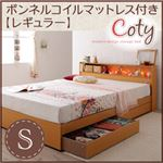 収納ベッド シングル【Coty】【ボンネルマットレス:レギュラー付き】フレームカラー:ナチュラル マットレスカラー:ブラック 棚・コンセント付き収納ベッド【Coty】コティ