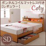 収納ベッド セミダブル【Coty】【ボンネルマットレス(レギュラー)付き】フレームカラー:ナチュラル マットレスカラー:ブラック 棚・コンセント付き収納ベッド【Coty】コティ