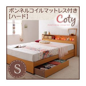 棚・コンセント付き収納ベッド【Coty】コティ【ボンネルマットレス:ハード付き】 シングル (カラー:ナチュラル)  - 拡大画像