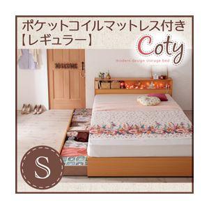 収納ベッド シングル【Coty】【ポケットマットレス:レギュラー付き】 カラー:ナチュラル カラー:ブラック 棚・コンセント付き収納ベッド【Coty】コティの詳細を見る