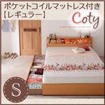 収納ベッド シングル【Coty】【ポケットマットレス(レギュラー)付き】フレームカラー:ナチュラル マットレスカラー:ブラック 棚・コンセント付き収納ベッド【Coty】コティ
