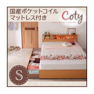 棚・コンセント付き収納ベッド【Coty】コティ【国産ポケットマットレス付き】 シングル (カラー:ナチュラル)  - 拡大画像
