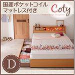 棚・コンセント付き収納ベッド【Coty】コティ【国産ポケットマットレス付き】 ダブル (カラー:ナチュラル)