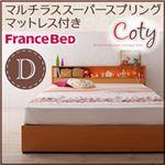 収納ベッド ダブル【Coty】【マルチラススーパースプリングマットレス付き】フレームカラー:ナチュラル 棚・コンセント付き収納ベッド【Coty】コティ