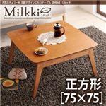 【送料無料】北欧デザインこたつテーブル 【Milkki】 正方形(75×75) 天然木チェリー材 チェリーブラウン