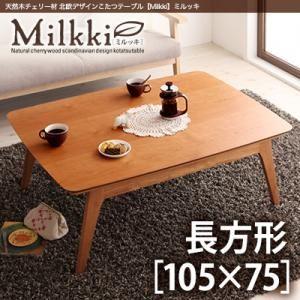 【単品】こたつテーブル 長方形(105×75cm)【Milkki】チェリーブラウン 天然木チェリー材 北欧デザインこたつテーブル 【Milkki】ミルッキ - 拡大画像