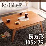【送料無料】北欧デザインこたつテーブル 【Milkki】 長方形(105×75) 天然木チェリー材 チェリーブラウン