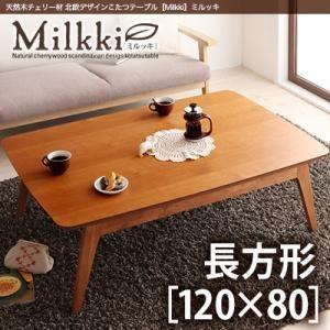 【送料無料】北欧デザインこたつテーブル 【Milkki】 長方形(120×80) 天然木チェリー材 チェリーブラウン
