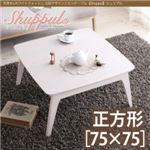 【送料無料】フレンチカントリー調デザインこたつテーブル 【Shuppul】正方形(75×75) 天然木×ホワイトウォッシュ
