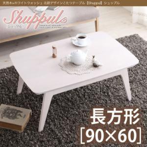 【送料無料】フレンチカントリー調デザインこたつテーブル 【Shuppul】長方形(90×60) 天然木×ホワイトウォッシュ