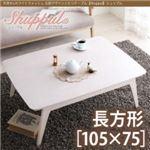 【送料無料】フレンチカントリー調デザインこたつテーブル 【Shuppul】長方形(105×75) 天然木×ホワイトウォッシュ