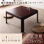 【送料無料】シンプルデザインこたつテーブル【olinas】 長方形 正方形 75×75 ダークブラウン