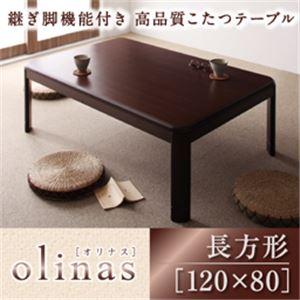 【送料無料】シンプルデザインこたつテーブル【olinas】 長方形 120×80 ダークブラウン