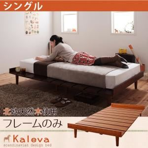 北欧デザインベッド【Kaleva】カレヴァ【フレームのみ】シングル ダークブラウン - 拡大画像