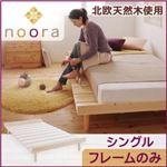 北欧デザインベッド【Noora】ノーラ【フレームのみ】シングル (フレームカラー:ホワイト)