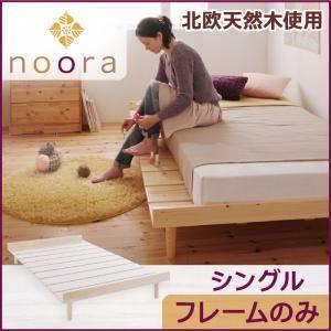 ベッド シングル【Noora】【フレームのみ】 ナチュラル 北欧デザインベッド【Noora】ノーラ - 拡大画像