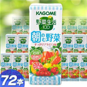 カゴメ 野菜生活100朝のむ野菜 200ml×72本 - 拡大画像
