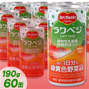 Delmonte(デルモンテ) ラクべジ 緑黄色野菜 190g×60缶 - 拡大画像
