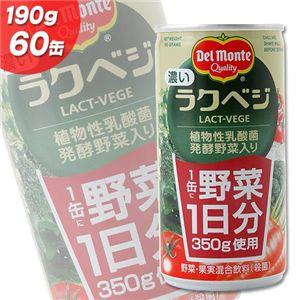 Delmonte(デルモンテ) 濃いラクべジ 190g×60缶 - 拡大画像