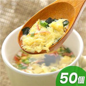 協和の本格派 たまごスープ 50食セット - 拡大画像