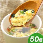 協和の本格派 たまごスープ 50食セット