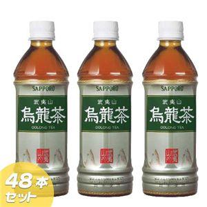 サッポロ 武夷山 烏龍茶 48本セット - 拡大画像