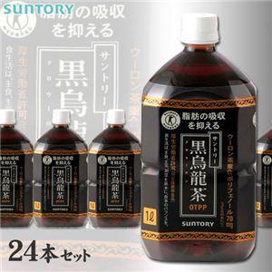 SUNTORY(サントリー) 黒烏龍茶 1リットル24本セット 【特定保健用食品(トクホ)】