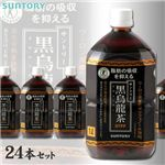SUNTORY黒烏龍茶 1リットル24本 セット【特定保健用食品】¥8,975 (税込)