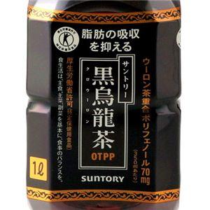 SUNTORY 黒烏龍茶 1リットル24本セットの写真2
