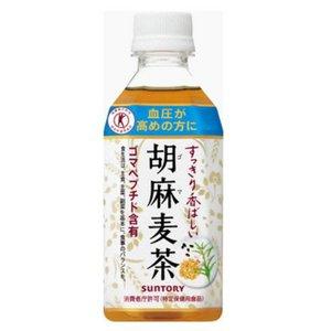 【350ml×72本セット】 SUNTORY(サントリー) 胡麻麦茶(ごまむぎちゃ)  【特定保健用食品(トクホ飲料)】 まとめ買い - 拡大画像