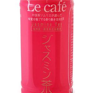 茶香坊 ルカフェ ジャスミン茶 500ml×48本