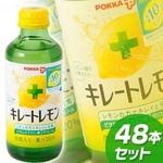 【ケース販売】 ポッカ キレートレモン 48本セット まとめ買い