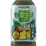 野菜生活100 930g 緑の野菜 12本セット