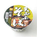激安☆マルちゃん12食 天ぷらそば