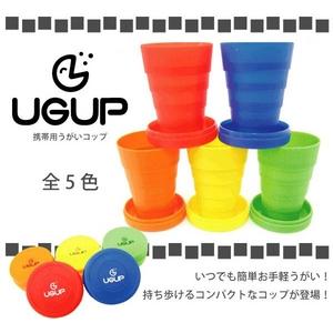 UGUP ウガップ 折り畳み式 UGUP(ウガップ)携帯用うがいコップ 全5色セット