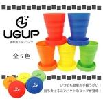 UGUP ウガップ 折り畳み式 UGUP(ウガップ)携帯用うがいコップ 全5色セット 2,499円