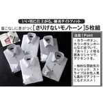 さりげないモノトーンで決める!モノトーンデザインシャツ5枚組