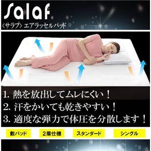 【サラッと快適寝具】salaf(サラフ) エアラッセル敷パッド 2層スタンダードタイプ シングル - 拡大画像