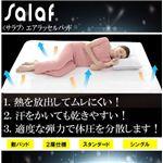 【サラッと快適寝具】salaf(サラフ) エアラッセル敷パッド 2層スタンダードタイプ シングル