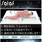 【サラッと快適寝具】salaf(サラフ) エアラッセル敷パッド 3層スタンダードタイプ シングル