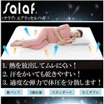 【サラッと快適寝具】salaf(サラフ) エアラッセル敷パッド 3層スタンダードタイプ セミダブル